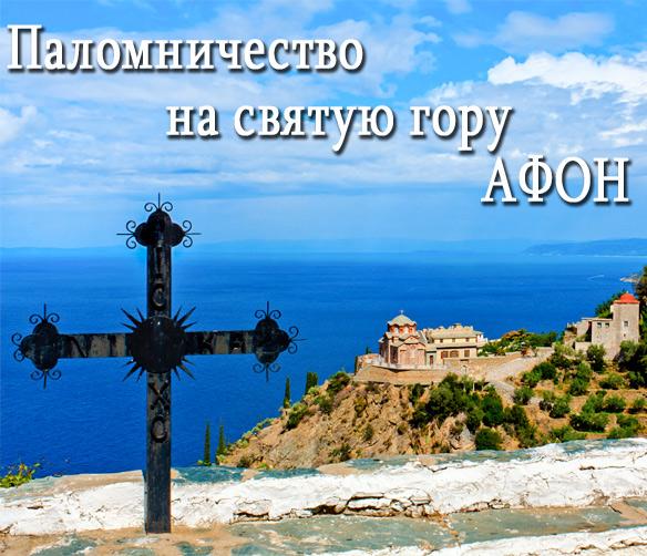 Паломничество на святую гору Афон, ежемесячные поездки, индивидуальные туры на Афон