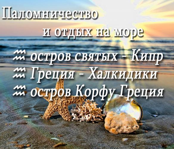 Паломничество и отдых на море в Греции и на Кипре